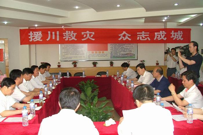 泰安市委市政府在山东一滕集团召开援川现场调度会